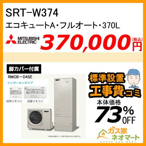 エコキュート SRT-W374 フルオート 370L 三菱電機 Aシリーズ【リモコン+標準取替交換工事費込み】