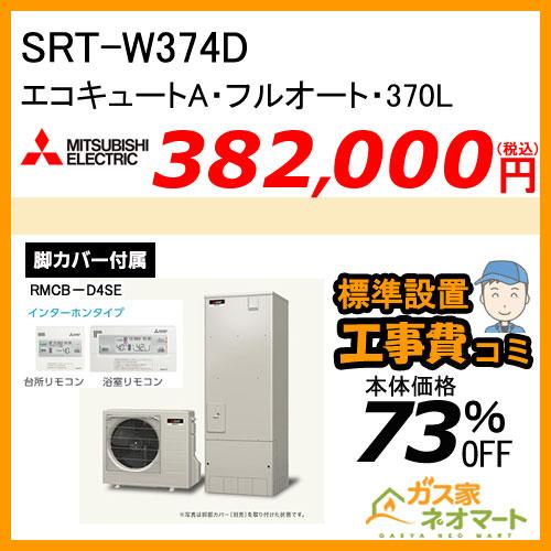 エコキュート SRT-W374D フルオート 370L 三菱電機 Aシリーズ [受注生産]【リモコン+標準取替交換工事費込み】