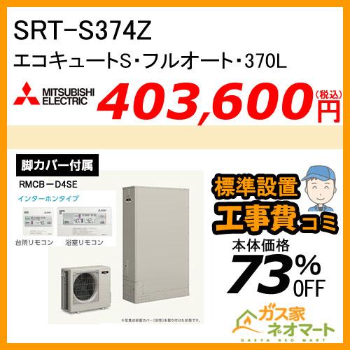エコキュート SRT-W374Z フルオート 薄型 370L 三菱電機 Aシリーズ【リモコン+標準取替交換工事費込み】