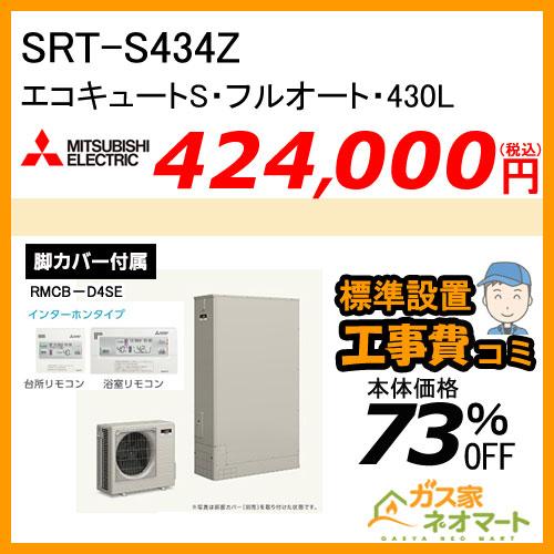 エコキュート SRT-W434Z フルオート 薄型 430L 三菱電機 Aシリーズ【リモコン+標準取替交換工事費込み】