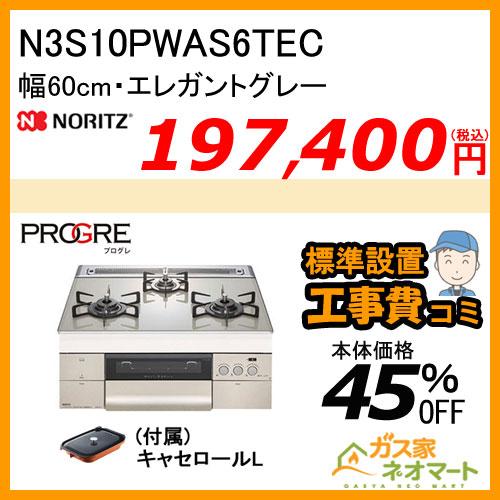N3S10PWAS6TEC ノーリツ ガスビルトインコンロ PROGRE(プログレ) 幅60cm エレガントグレー【標準取替交換工事費込み】