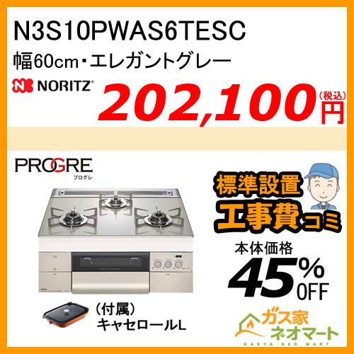 N3S10PWAS6TESC ノーリツ ガスビルトインコンロ PROGRE(プログレ) 幅60cm エレガントグレー【標準取替交換工事費込み】