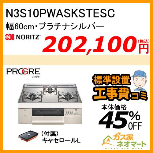 N3S10PWASKSTESC ノーリツ ガスビルトインコンロ PROGRE(プログレ) 幅60cm  プラチナシルバー【標準取替交換工事費込み】