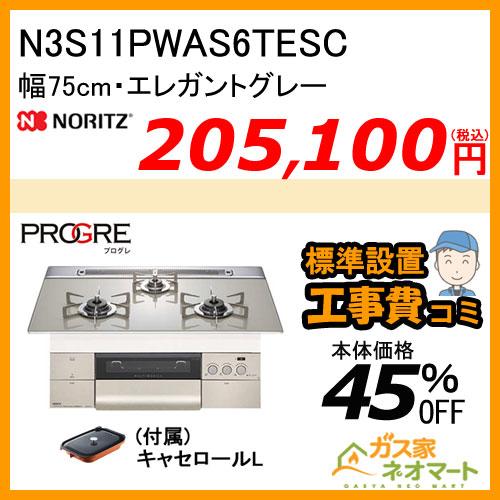 N3S11PWAS6TESC ノーリツ ガスビルトインコンロ PROGRE(プログレ) 幅75cm エレガントグレー 【標準取替交換工事費込み】