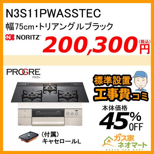 N3S11PWASSTEC ノーリツ ガスビルトインコンロ PROGRE(プログレ) 幅75cm トリアングルブラック【標準取替交換工事費込み】