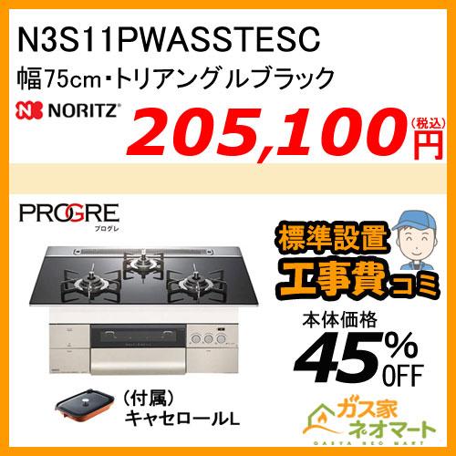 N3S11PWASSTESC ノーリツ ガスビルトインコンロ PROGRE(プログレ) 幅75cm トリアングルブラック 【標準取替交換工事費込み】