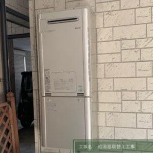 大阪府大阪市大正区 リンナイ 給湯暖房機 取替交換工事