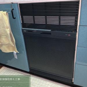 兵庫県西宮市 リンナイ 食器洗い乾燥機 取替交換工事