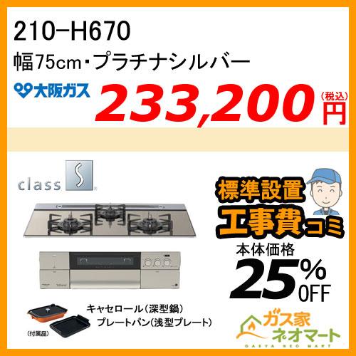 【標準取替交換工事費込み】210-H670 大阪ガス ガスビルトインコンロ クラスS-Hシリーズ 幅75cm プラチナシルバー