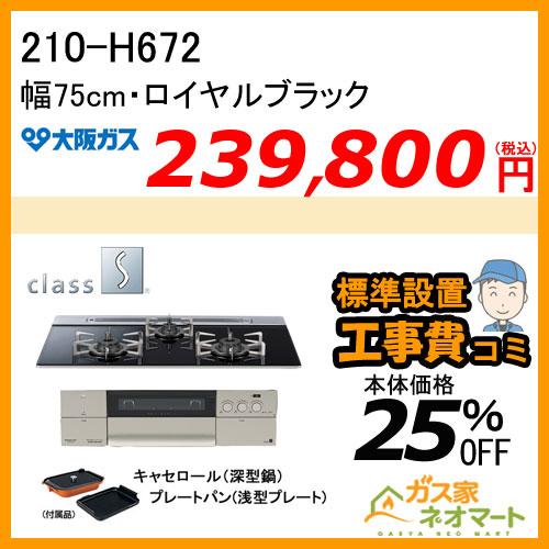 【標準取替交換工事費込み】210-H672 大阪ガス ガスビルトインコンロ クラスS-Hシリーズ 幅75cm ロイヤルブラック