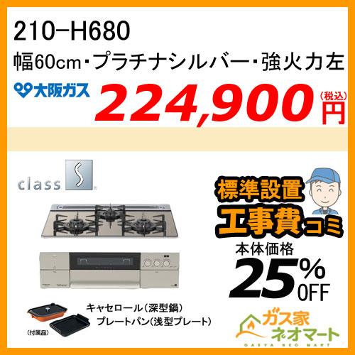 【標準取替交換工事費込み】210-H680 大阪ガス ガスビルトインコンロ クラスS-Hシリーズ 幅60cm プラチナシルバー 強火力左