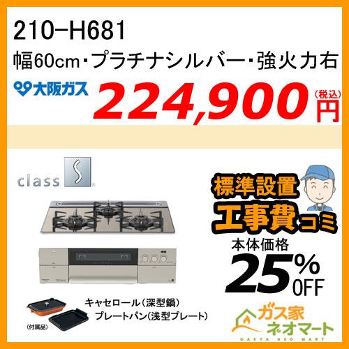 【標準取替交換工事費込み】210-H681 大阪ガス ガスビルトインコンロ クラスS-Hシリーズ 幅60cm プラチナシルバー 強火力右