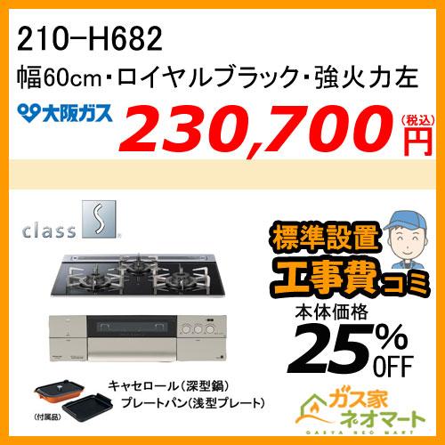 【標準取替交換工事費込み】210-H682 大阪ガス ガスビルトインコンロ クラスS-Hシリーズ 幅60cm ロイヤルブラック 強火力左