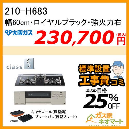 【標準取替交換工事費込み】210-H683 大阪ガス ガスビルトインコンロ クラスS-Hシリーズ 幅60cm ロイヤルブラック 強火力右