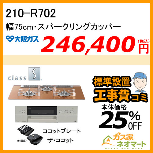 【標準取替交換工事費込み】210-R702 大阪ガス ガスビルトインコンロ class S Rシリーズ 幅75cm スパークリングカッパー