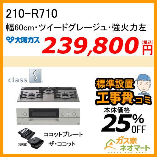 【標準取替交換工事費込み】210-R710 大阪ガス ガスビルトインコンロ class S Rシリーズ 幅60cm ツイードグレージュ 強火力左