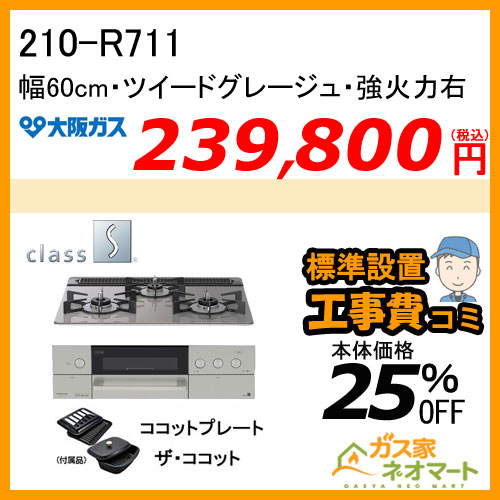 【標準取替交換工事費込み】210-R711 大阪ガス ガスビルトインコンロ class S Rシリーズ 幅60cm グレージュ 強火力右