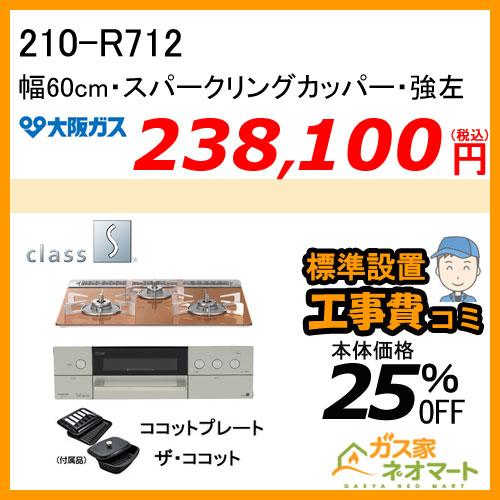 【標準取替交換工事費込み】210-R712 大阪ガス ガスビルトインコンロ class S Rシリーズ 幅60cm スパークリングカッパー 強火力左