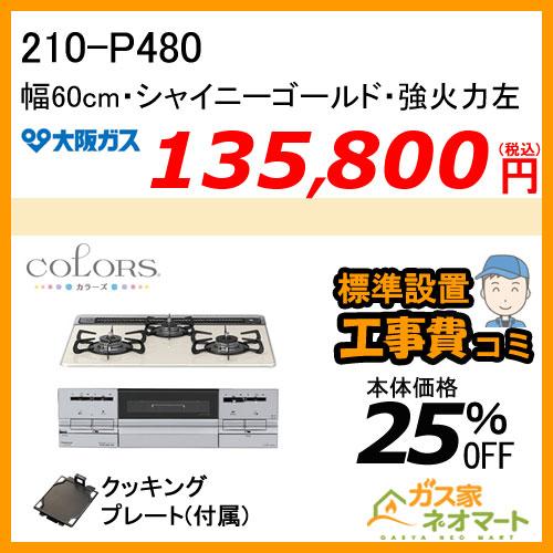 【標準取替交換工事費込み】210-P480 大阪ガス ガスビルトインコンロ COLORS(カラーズ) Pシリーズ 幅60cm シャイニーゴールド 強火力左