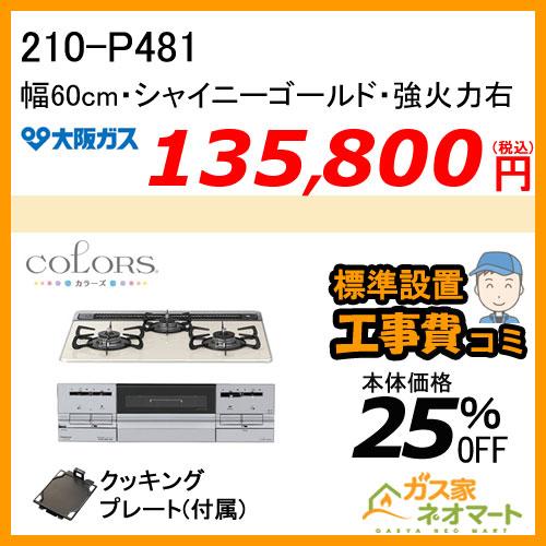 【標準取替交換工事費込み】210-P481 大阪ガス ガスビルトインコンロ COLORS(カラーズ) Pシリーズ 幅60cm シャイニーゴールド 強火力右