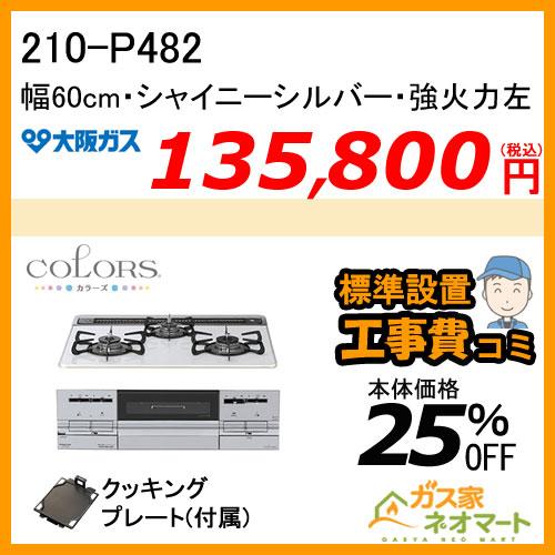 【標準取替交換工事費込み】210-P482 大阪ガス ガスビルトインコンロ COLORS(カラーズ) Pシリーズ 幅60cm シャイニーシルバー 強火力左