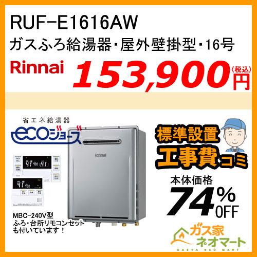 【リモコン+標準取替交換工事費込み】RUF-E1616AW リンナイ エコジョーズガスふろ給湯器 フルオート