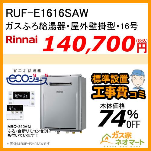 【リモコン+標準取替交換工事費込み】RUF-E1616SAW リンナイ エコジョーズガスふろ給湯器 オート