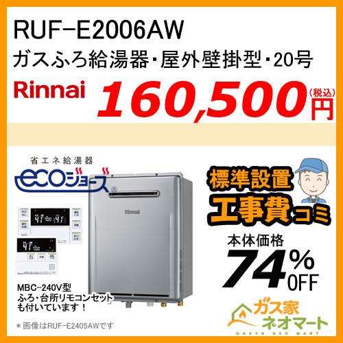 【リモコン+標準取替交換工事費込み】RUF-E2006AW リンナイ エコジョーズガスふろ給湯器 フルオート