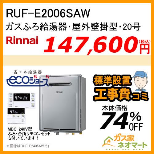 【リモコン+標準取替交換工事費込み】RUF-E2006SAW リンナイ エコジョーズガスふろ給湯器 オート
