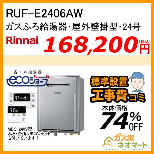 【リモコン+標準取替交換工事費込み】RUF-E2406AW リンナイ エコジョーズガスふろ給湯器 フルオート