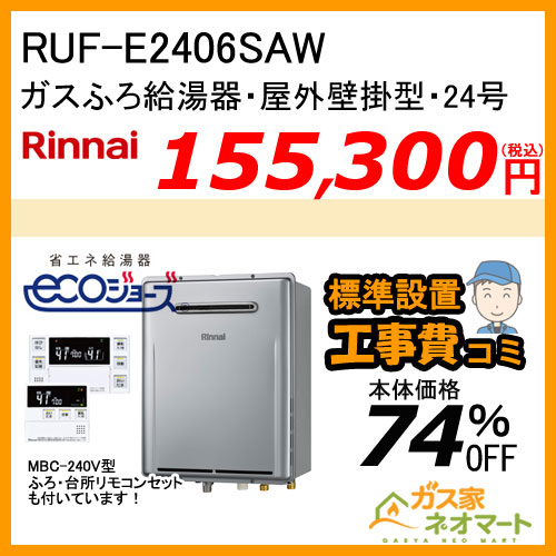 【リモコン+標準取替交換工事費込み】RUF-E2406SAW リンナイ エコジョーズガスふろ給湯器 オート