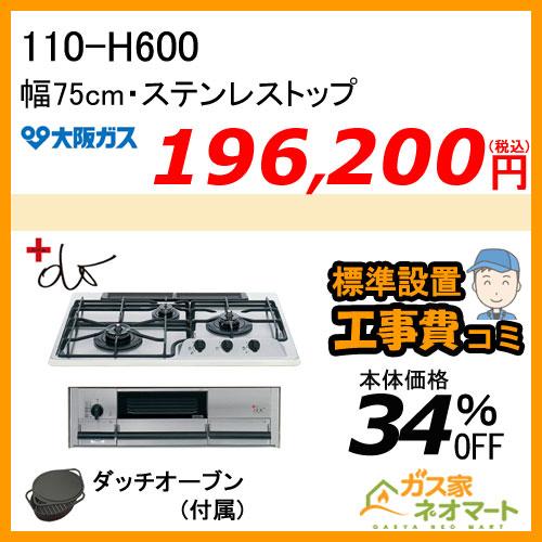 【標準取替交換工事費込み】110-H600 大阪ガス ガスビルトインコンロ +do(プラス・ドゥ) 幅75cm