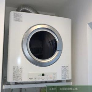 大阪府高石市 リンナイ ガス衣類乾燥機 新規設置工事