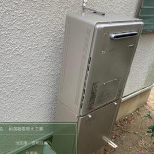 大阪府池田市 リンナイ 給湯暖房機 取替交換工事