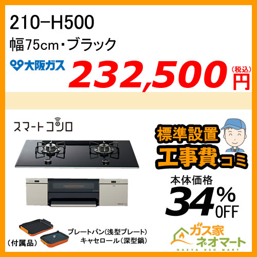 【標準取替交換工事費込み】210-H500 大阪ガス ガスビルトインコンロ スマートコンロ 幅75cm