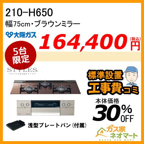 210-P050 大阪ガス ガステーブルコンロ スタンダードタイプ 強火力左