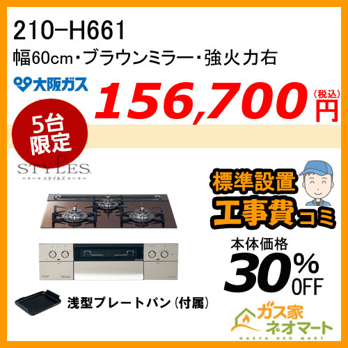 210-H661 大阪ガス ガスビルトインコンロ STYLES(スタイルズ)Hシリーズ 幅60cm ブラウンミラー 強火力右【標準取替交換工事費込み】