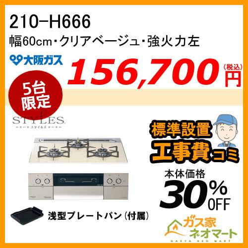 【標準取替交換工事費込み】210-H666 大阪ガス ガスビルトインコンロ STYLES(スタイルズ)Hシリーズ 幅60cm クリアベージュ 強火力左