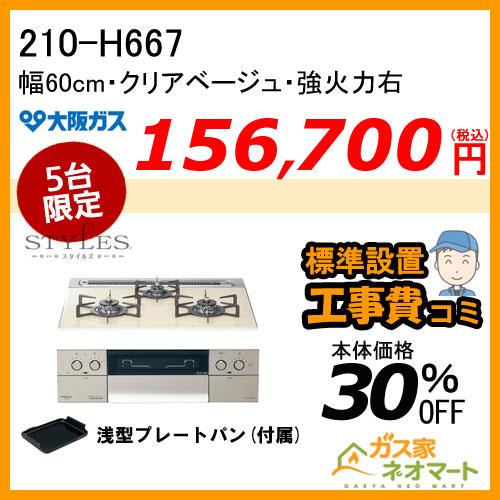 【標準取替交換工事費込み】210-H667 大阪ガス ガスビルトインコンロ STYLES(スタイルズ)Hシリーズ 幅60cm クリアベージュ 強火力右