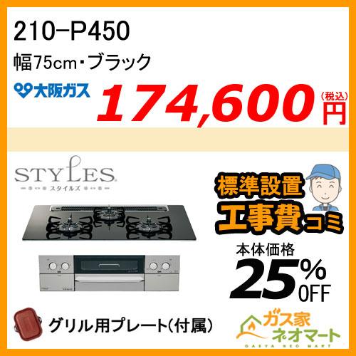 【標準取替交換工事費込み】210-P450 大阪ガス ガスビルトインコンロ STYLES(スタイルズ)Pシリーズ 幅75cm ブラック