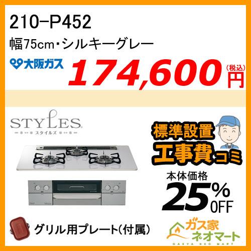 【標準取替交換工事費込み】210-P452大阪ガス ガスビルトインコンロ STYLES(スタイルズ)Pシリーズ 幅75cm シルキーグレー