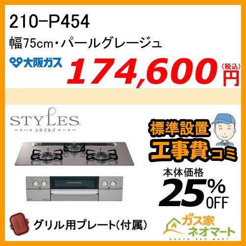 【標準取替交換工事費込み】210-P454大阪ガス ガスビルトインコンロ STYLES(スタイルズ)Pシリーズ 幅75cm パールグレージュ