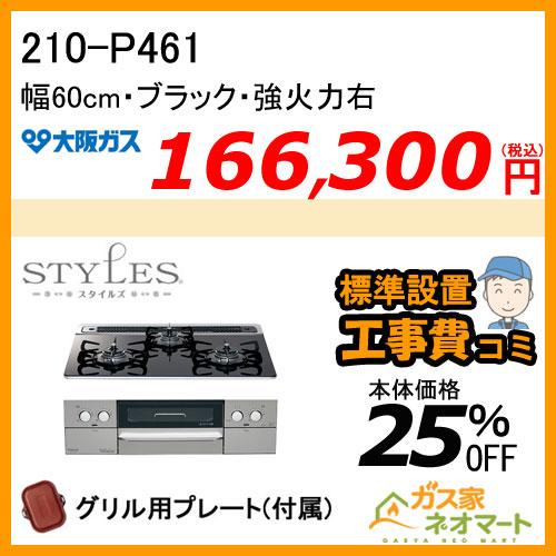 【標準取替交換工事費込み】210-P461 大阪ガス ガスビルトインコンロ STYLES(スタイルズ)Pシリーズ 幅60cm 強火力右 ブラック