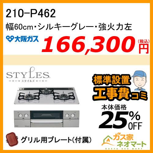 【標準取替交換工事費込み】210-P462 大阪ガス ガスビルトインコンロ STYLES(スタイルズ)Pシリーズ 幅60cm 強火力左 シルキーグレー