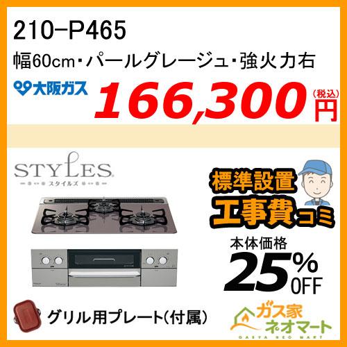 【標準取替交換工事費込み】210-P465 大阪ガス ガスビルトインコンロ STYLES(スタイルズ)Pシリーズ 幅60cm 強火力右 パールグレージュ