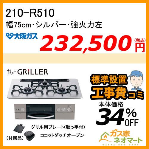 【標準取替交換工事費込み】210-R510 大阪ガス ガスビルトインコンロ +do GRILLER(プラス・ドゥ・グリレ) 幅75cm 強火力左