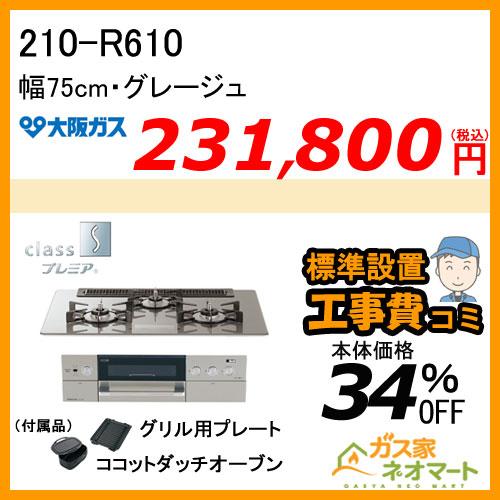 【標準取替交換工事費込み】210-R610 大阪ガス ガスビルトインコンロ class Sプレミア Rシリーズ 幅75cm グレージュ