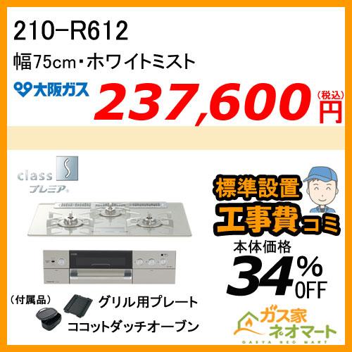 【標準取替交換工事費込み】210-R612 大阪ガス ガスビルトインコンロ class Sプレミア Rシリーズ 幅75cm ホワイトミスト