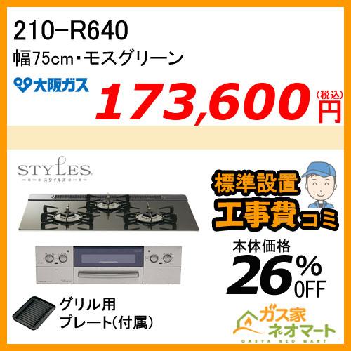 【標準取替交換工事費込み】210-R640 大阪ガス ガスビルトインコンロ STYLES(スタイルズ)Rシリーズ 幅75cm モスグリーン