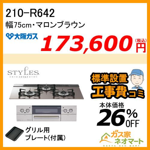 【標準取替交換工事費込み】210-R642 大阪ガス ガスビルトインコンロ STYLES(スタイルズ)Rシリーズ 幅75cm マロンブラウン